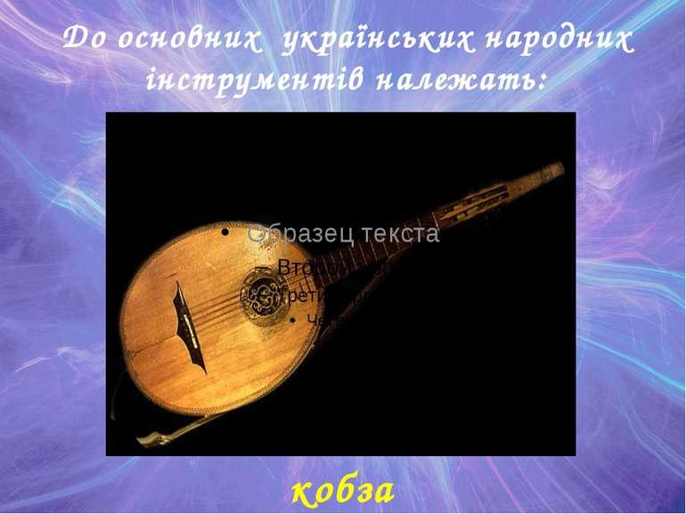 До основних українських народних інструментів належать: кобза