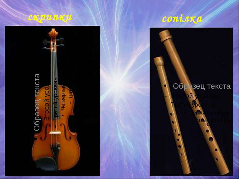 скрипки сопілка