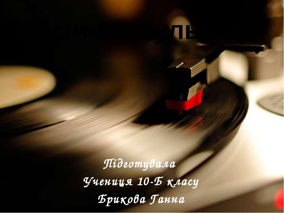 Музична культура Підготувала Учениця 10-Б класу Брикова Ганна