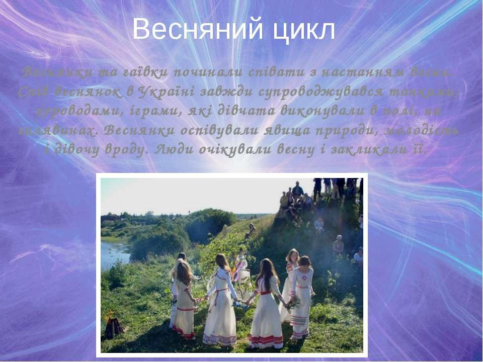 Весняний цикл Веснянки та гаївки починали співати з настанням весни. Спів вес...