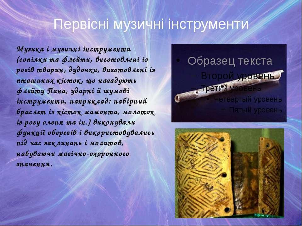 Первісні музичні інструменти Музика і музичні інструменти (сопілки та флейти,...