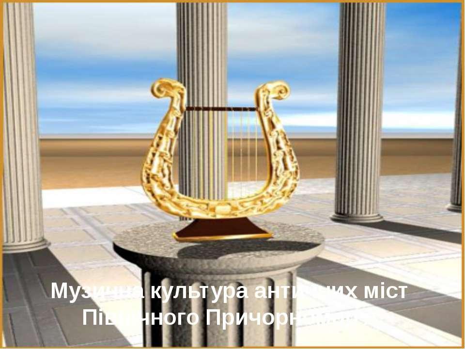 Музична культура античних міст Північного Причорномор'я