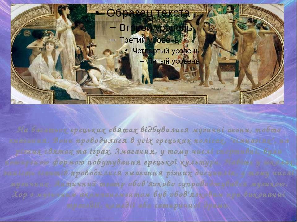 На багатьох грецьких святах відбувалися музичні агони, тобто змагання. Вони п...