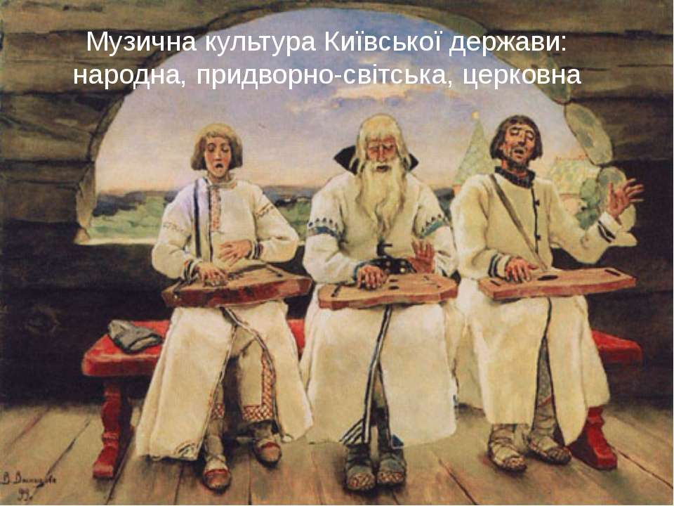 Музична культура Київської держави: народна, придворно-світська, церковна