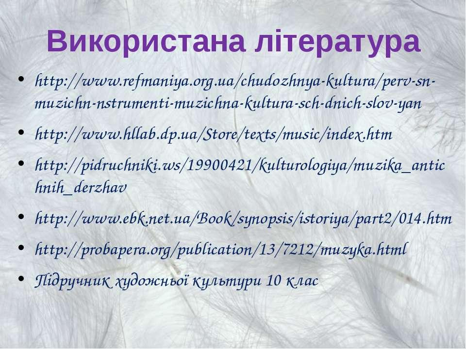 Використана література http://www.refmaniya.org.ua/chudozhnya-kultura/perv-sn...