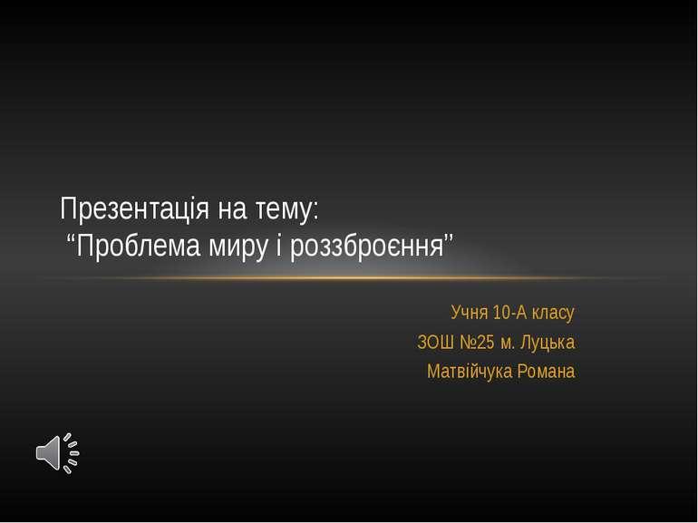 """Учня 10-А класу ЗОШ №25 м. Луцька Матвійчука Романа Презентація на тему: """"Про..."""