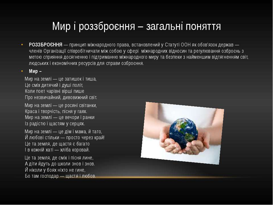 Мир і роззброєння – загальні поняття РОЗЗБРОЄННЯ — принцип міжнародного права...