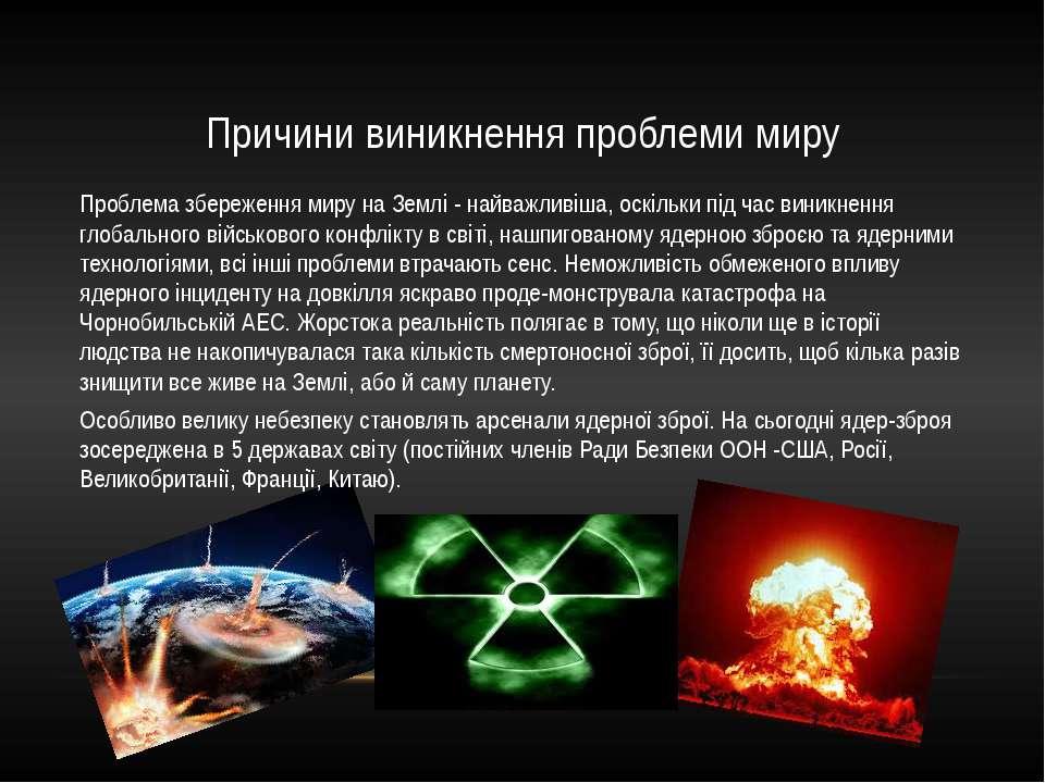 Причини виникнення проблеми миру Проблема збереження миру на Землі - найважли...