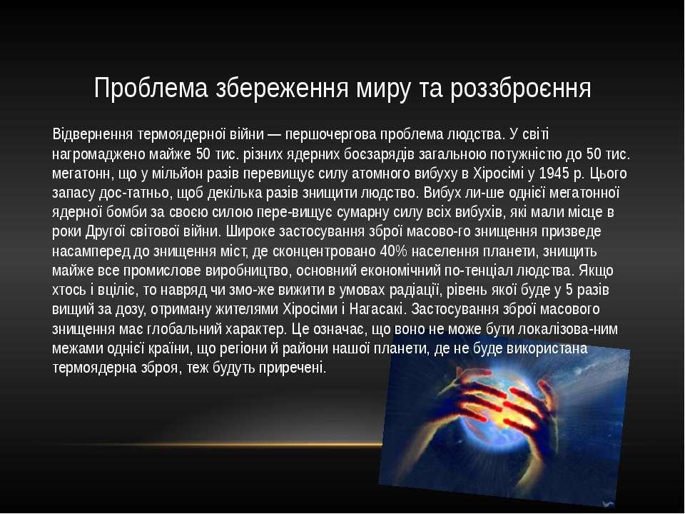 Проблема збереження миру та роззброєння Відвернення термоядерної війни — перш...