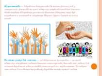 Меценатство— добровільна безкорисливадіяльністьфізичних осібу матеріальні...