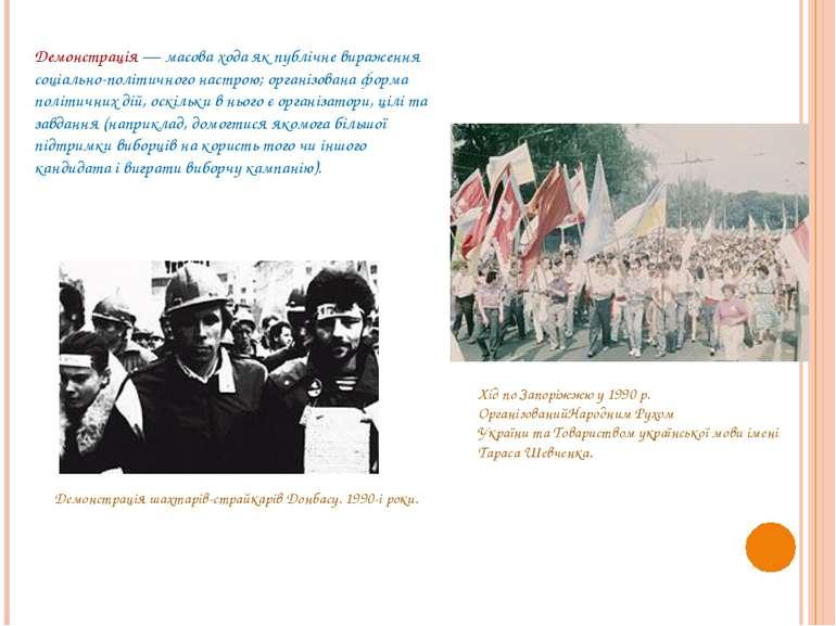Демонстрація— масова хода як публічне вираження соціально-політичного настро...
