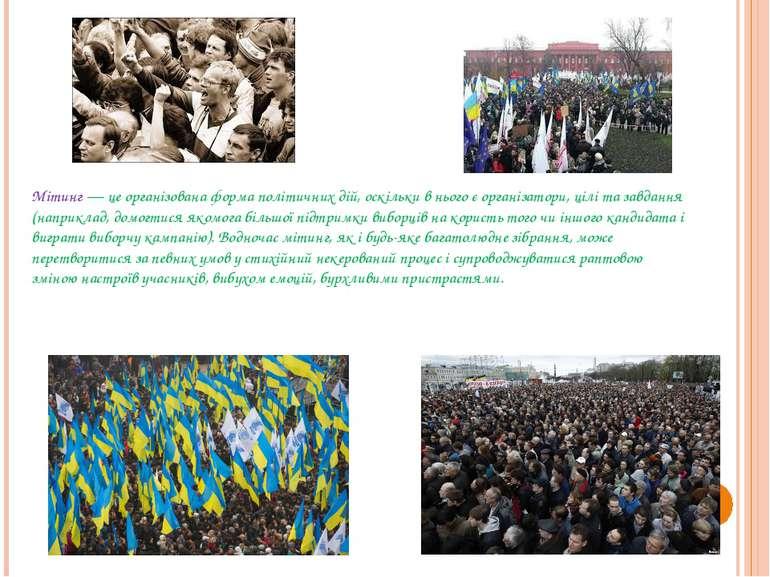Мітинг— це організованаформаполітичних дій, оскільки в нього єорганізатор...