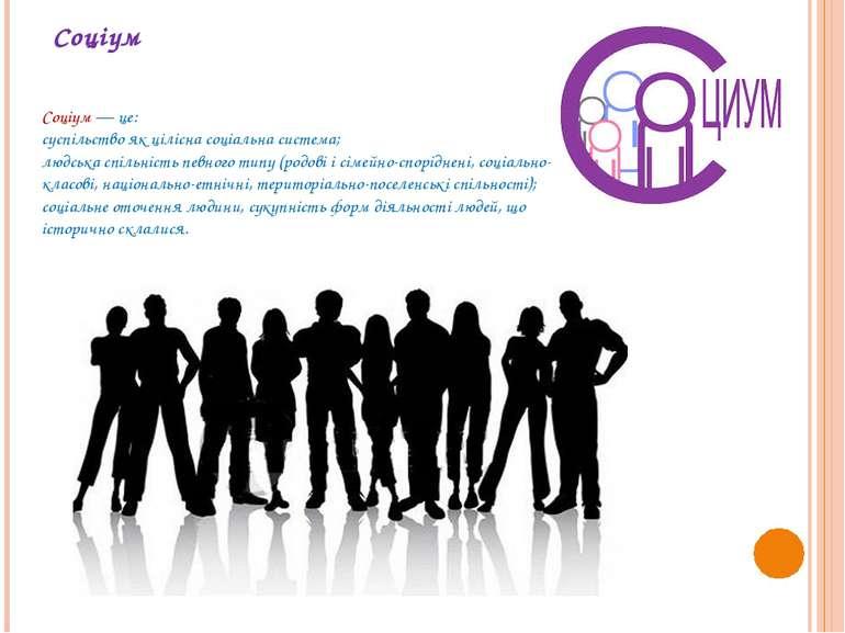Соціум— це: суспільствояк ціліснасоціальна система; людська спільність пев...