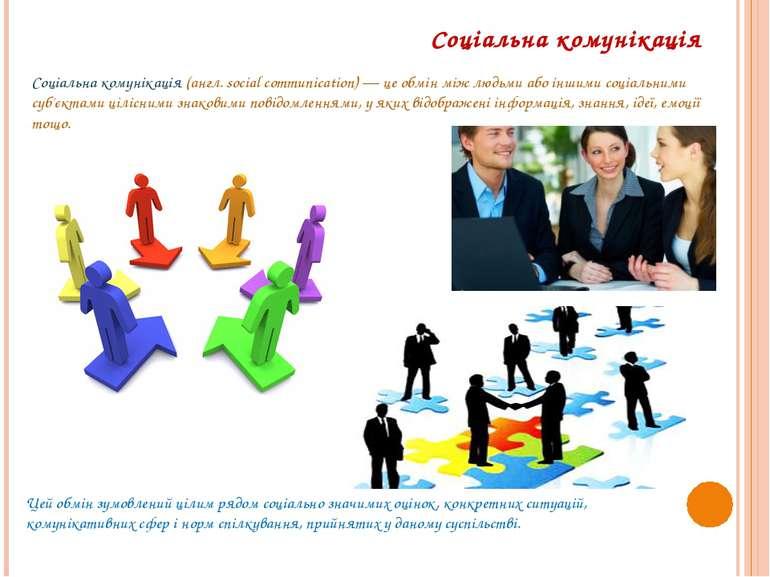 Соціальна комунікація Соціальна комунікація (англ. social communication) — це...
