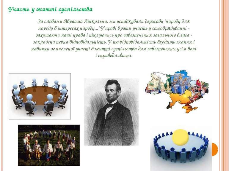 Участь у житті суспільства За словами Авраама Лінкольна, ми успадкували держа...
