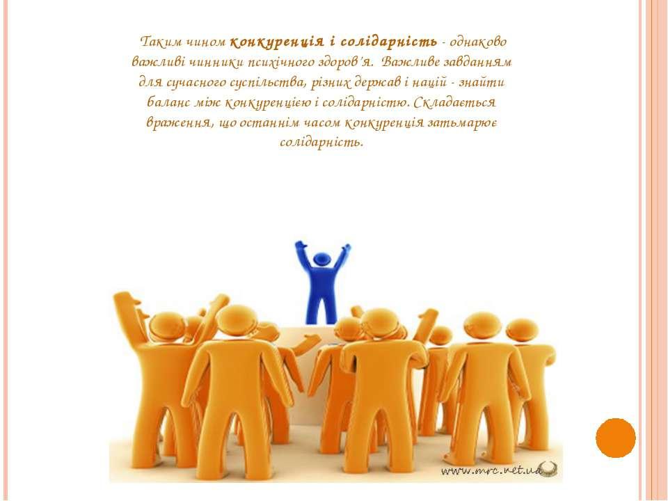 Таким чиномконкуренція і солідарність- однаково важливі чинники психічного...