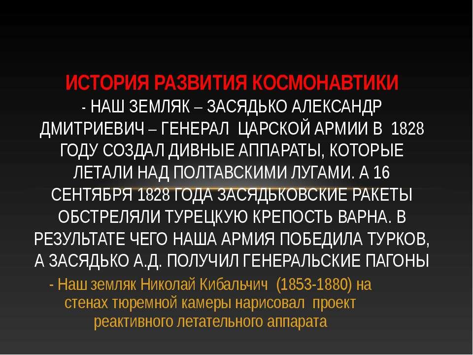 - Наш земляк Николай Кибальчич (1853-1880) на стенах тюремной камеры нарисова...