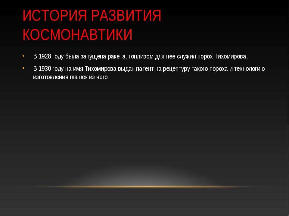 ИСТОРИЯ РАЗВИТИЯ КОСМОНАВТИКИ В 1928 году была запущена ракета, топливом для ...