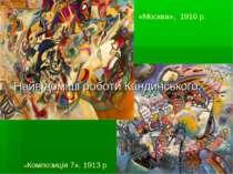 Найвідоміші роботи Кандинського. «Москва», 1916 р. «Композиція 7», 1913 р.