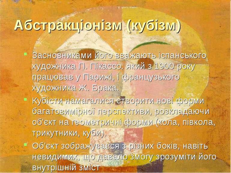 Абстракціонізм (кубізм) Засновниками його вважають іспанського художника П. П...