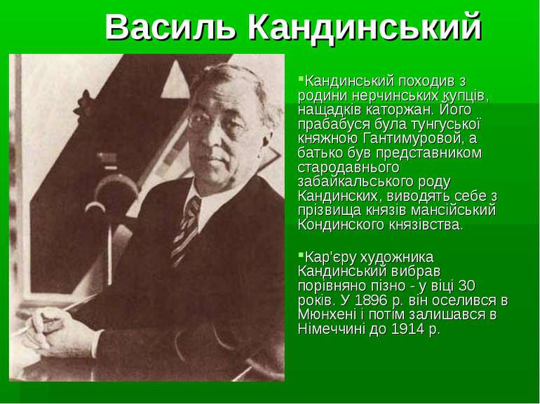 Василь Кандинський Кандинський походив з родини нерчинських купців, нащадків ...