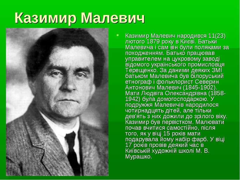 Казимир Малевич Казимир Малевич народився 11(23) лютого 1879 року в Києві. Ба...