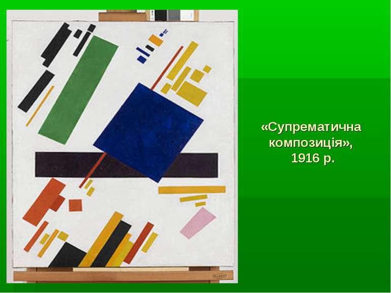 «Супрематична композиція», 1916 р.