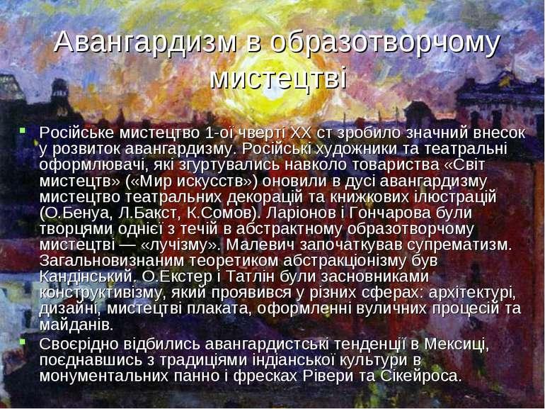 Авангардизм в образотворчому мистецтві Російське мистецтво 1-ої чверті XX ст ...