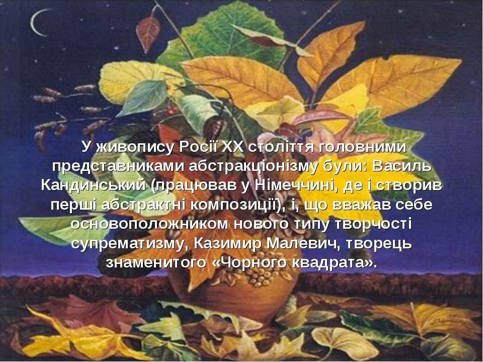 У живопису Росії XX століття головними представниками абстракціонізму були: ...