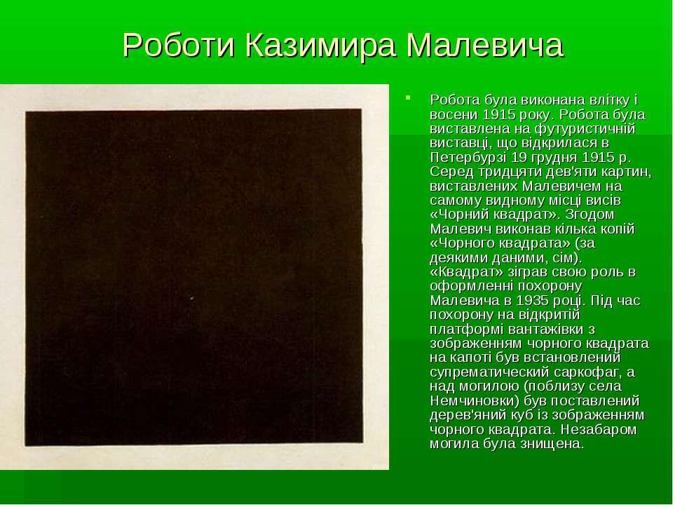 Роботи Казимира Малевича Робота була виконана влітку і восени 1915 року. Робо...