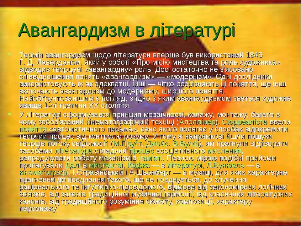 Авангардизм в літературі Термін авангардизм щодо літератури вперше був викори...