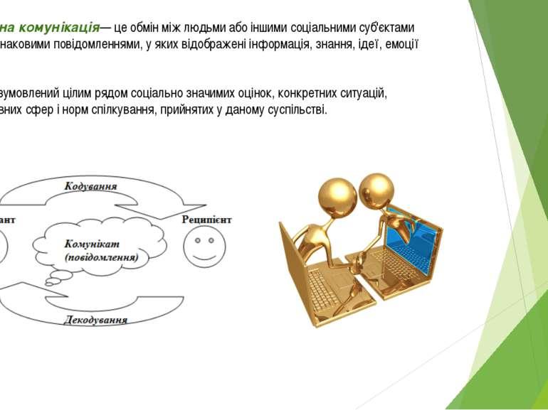 Соціальна комунікація— це обмін між людьми або іншими соціальними суб'єктами ...