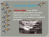 Хімічна зброя Хімічна зброя — це зброя масового ураження, дія якої ґрунтуєть...