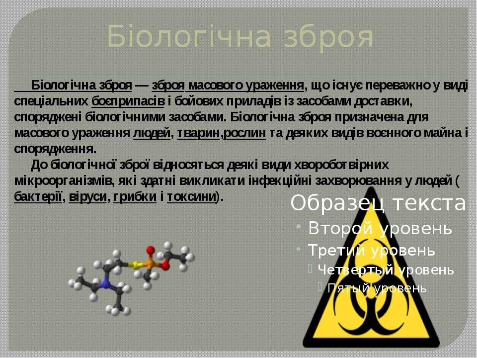 Біологічна зброя Біологічна зброя—зброя масового ураження, що існує переваж...