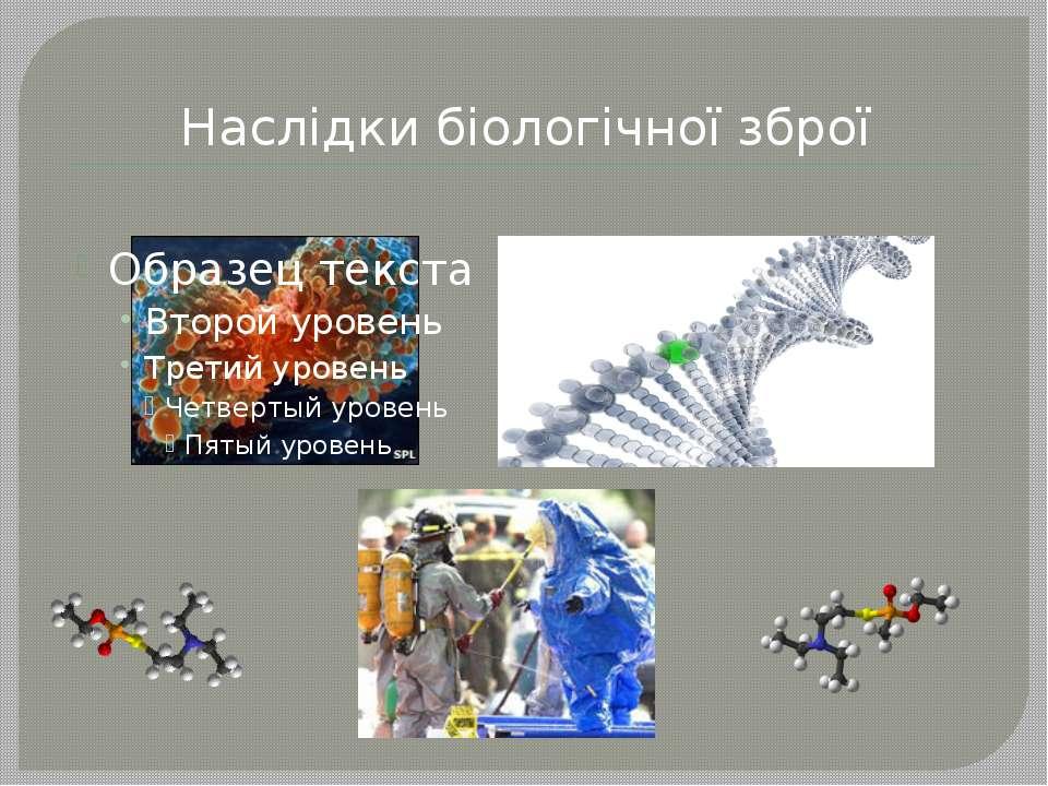 Наслідки біологічної зброї