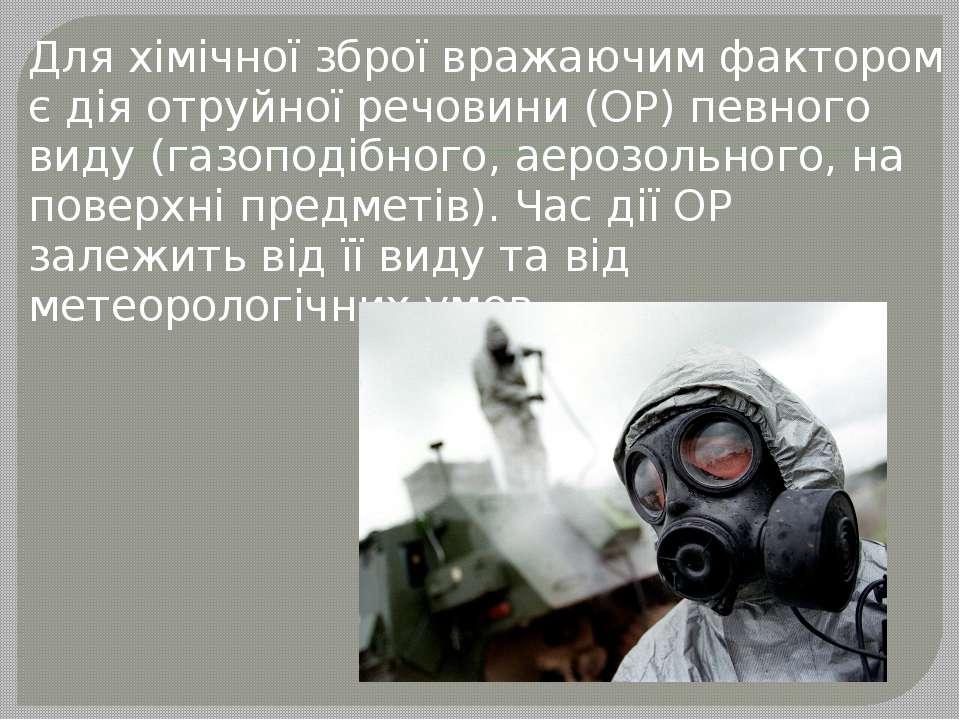 Для хімічної зброї вражаючим фактором є дія отруйної речовини (ОР) певного ви...