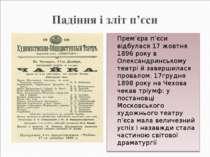 Прем'єра п'єси відбулася 17 жовтня 1896 року в Олександринському театрі й зав...