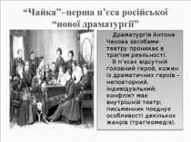 Драматургія Антона Чехова засобами театру проникає в трагізм реальності. В п'...