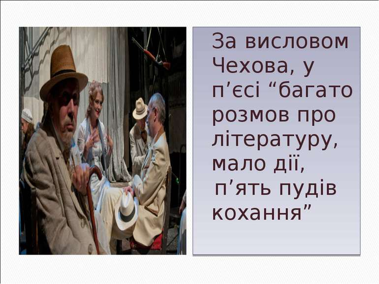 """За висловом Чехова, у п'єсі """"багато розмов про літературу, мало дії, п'ять пу..."""