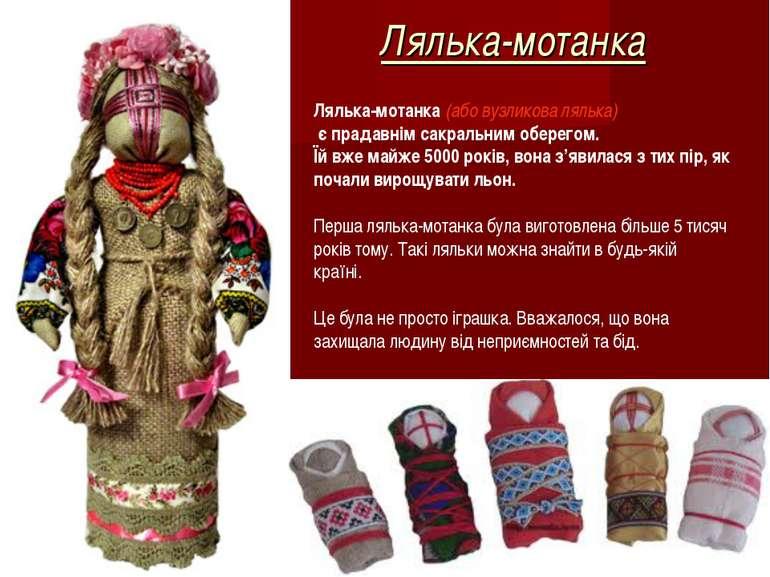 Лялька-мотанка Лялька-мотанка (або вузликова лялька) є прадавнім сакральним о...