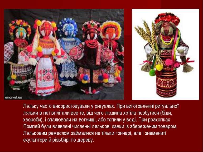 Ляльку часто використовували у ритуалах. При виготовленні ритуальної ляльки в...