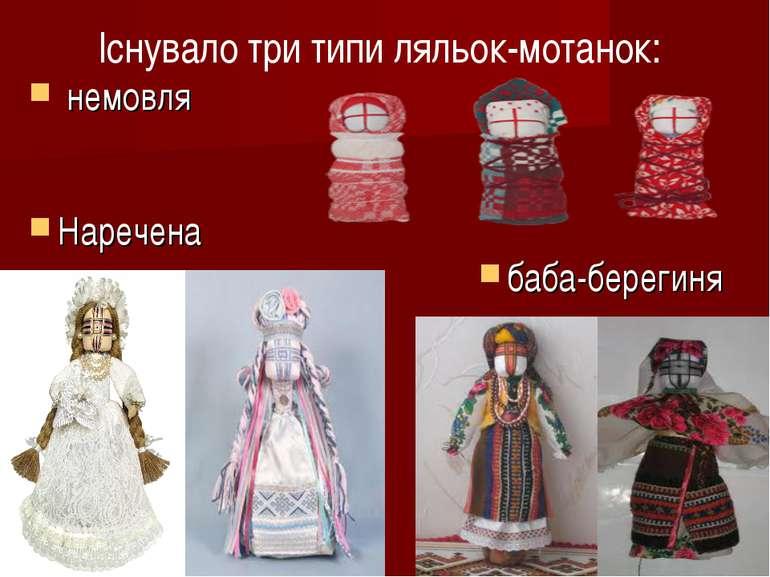 немовля Наречена баба-берегиня Існувало три типи ляльок-мотанок: