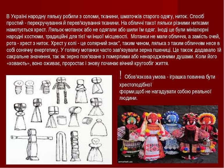 В Україні народну ляльку робили з соломи, тканини, шматочків старого одягу, н...