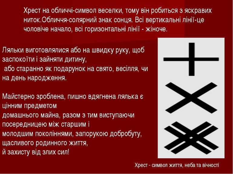 Хрест на обличчі-символ веселки, тому він робиться з яскравих ниток.Обличчя-с...