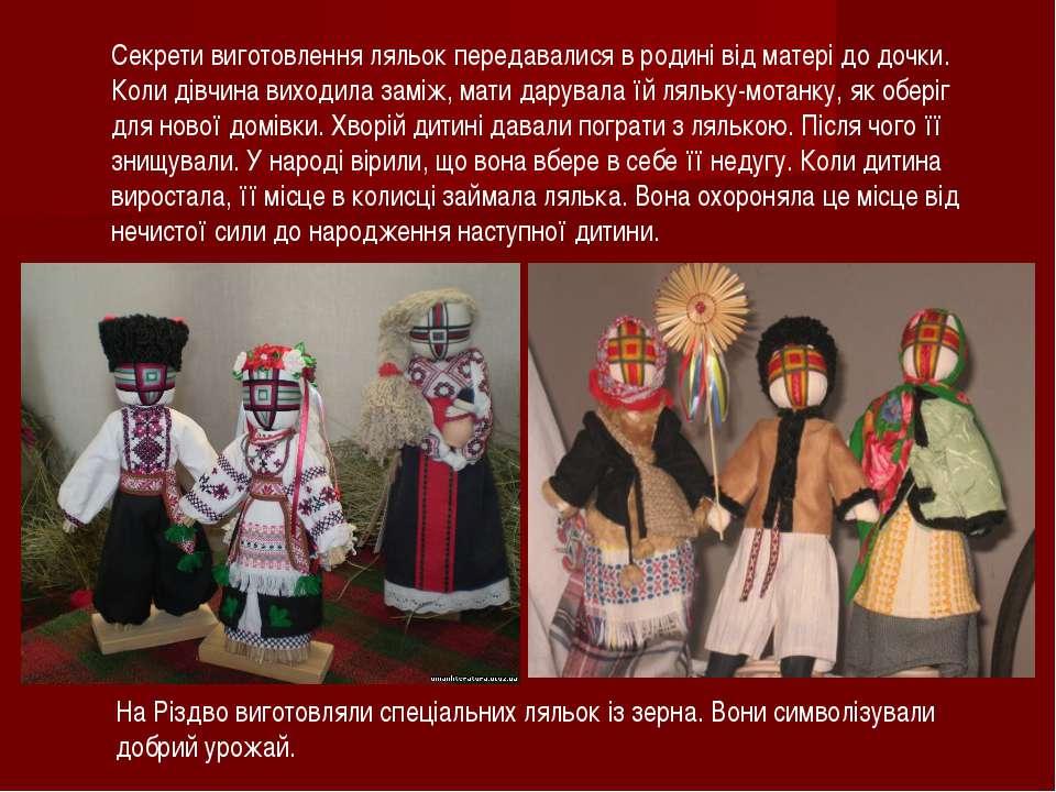 Секрети виготовлення ляльок передавалися в родині від матері до дочки. Коли д...