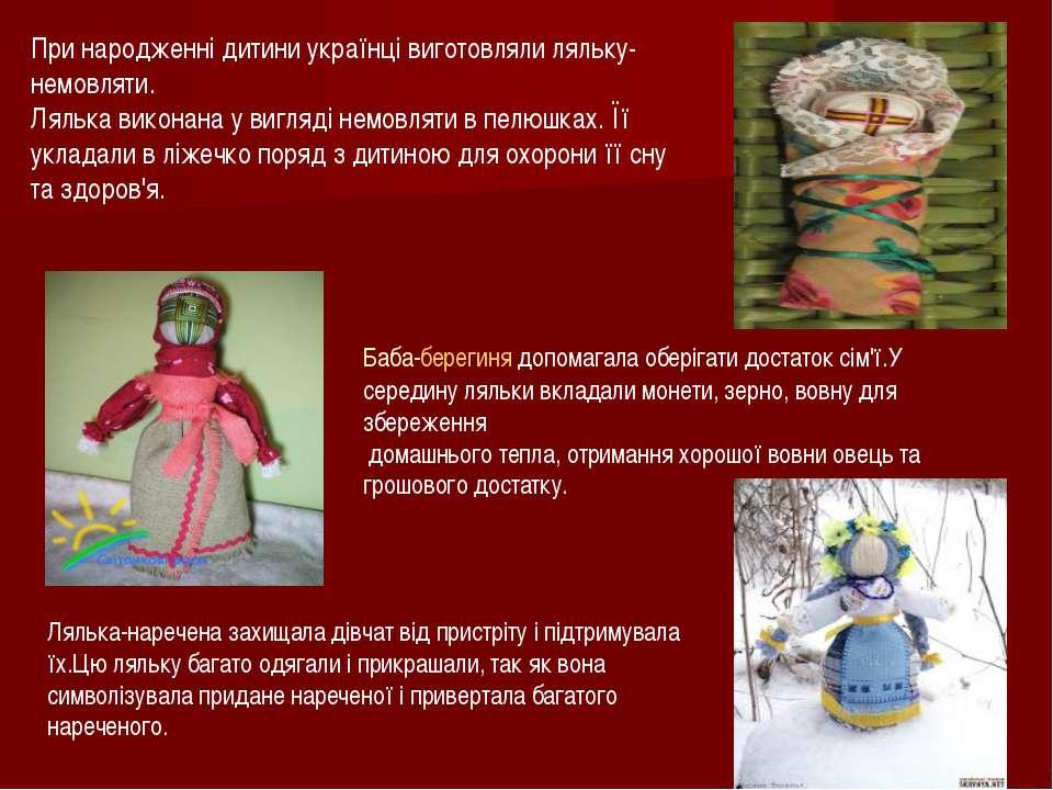При народженні дитини українці виготовляли ляльку-немовляти. Лялька виконана ...