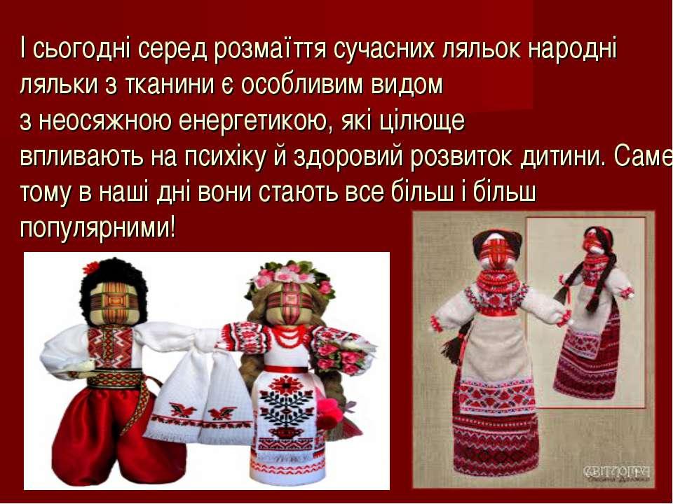 І сьогодні серед розмаїття сучасних ляльок народні ляльки з тканини є особлив...
