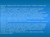 Стаття 24. Громадяни мають рівні конституційні права і свободи та є рі...