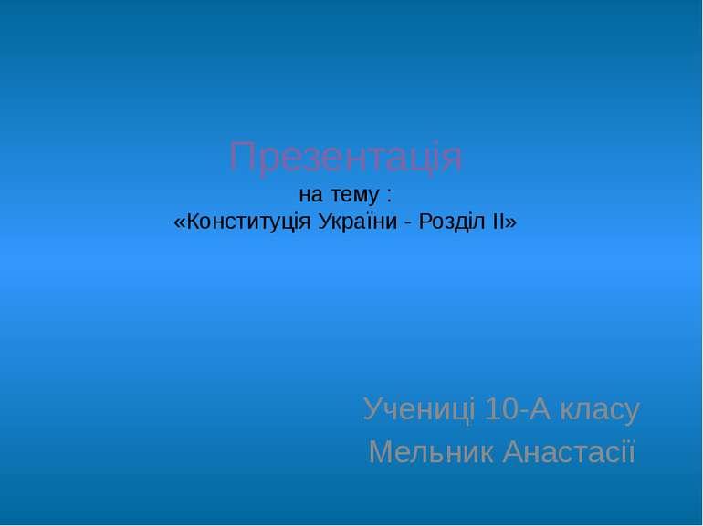 Презентація на тему : «Конституція України - Розділ II» Учениці 10-А класу Ме...