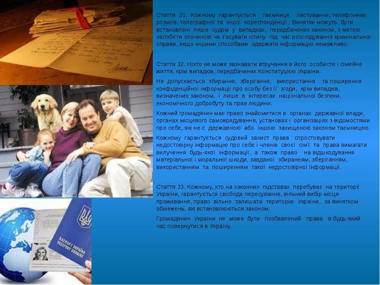 Стаття 31. Кожному гарантується таємниця листування, телефонних розмов, телег...